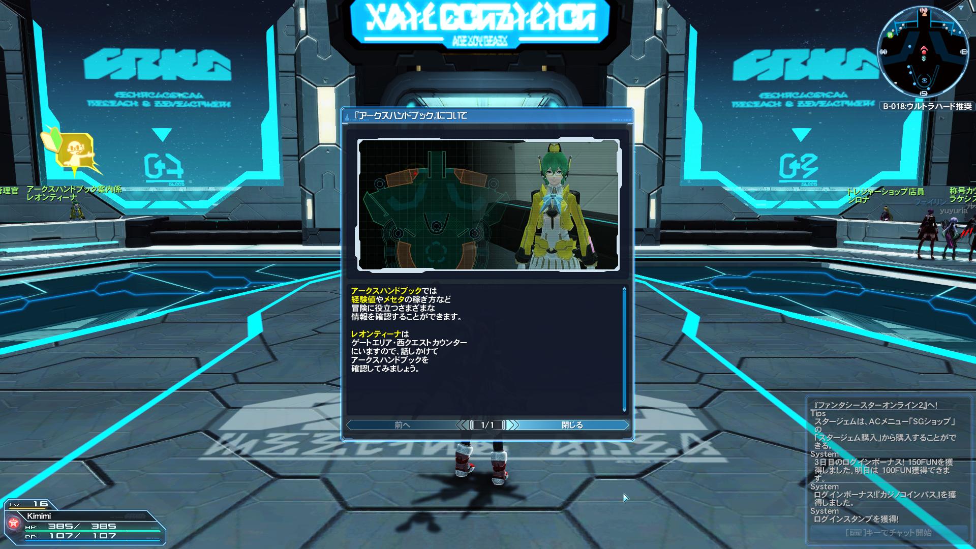 Returning to Phantasy Star Online 2 – Kimimi The Game-Eating She-Monster
