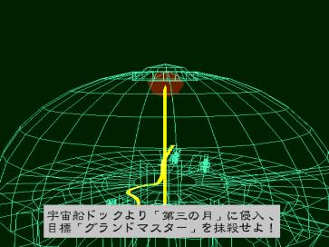 Strider Hiryu 2 PS1 (99)