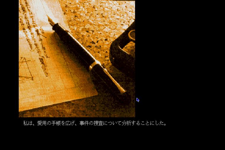 Kohaku no Yuigon (10)