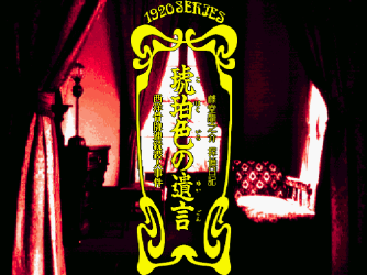Kohaku no Yuigon (4)