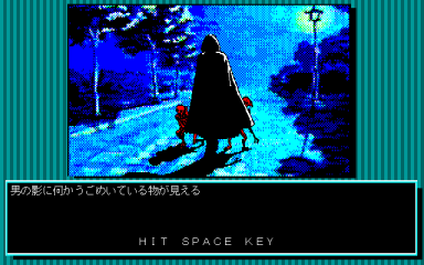 Onryo Senki (PC-98)