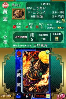 Sangokushi Taisen Ten (361)