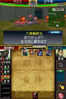 Sangokushi Taisen Ten (438)