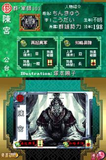 Sangokushi Taisen Ten (442)