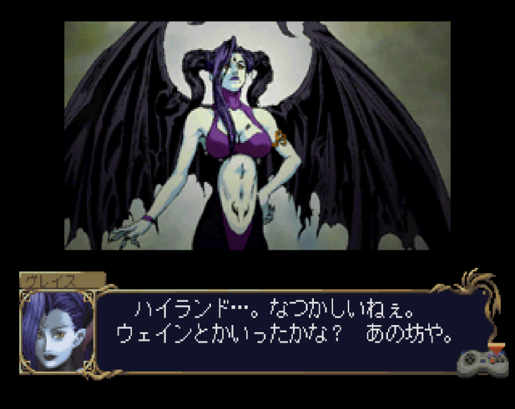 Dragon Force 2 (2)