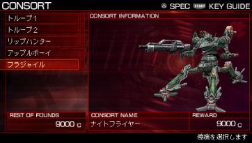 Armored Core 3 Portable (235)