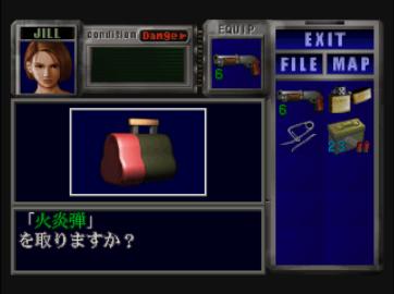 Biohazard 3 Dreamcast (96)