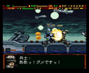 Front Mission Gun Hazard (5949)