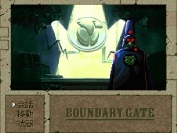 Boundary Gate PCFX (359)