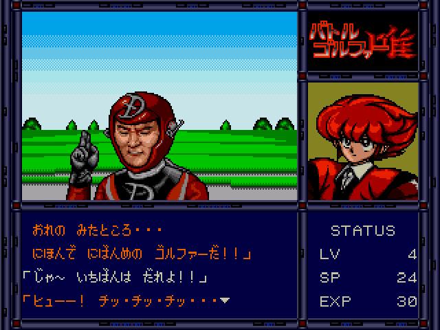 Battle Golfer Yui (437)