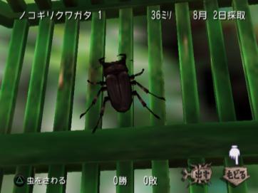 Boku no Natsuyasumi 2 PS2 (879)