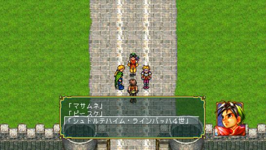 Suikoden 1 PSP (518)