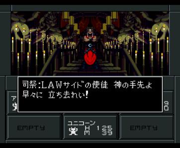 Shin Megami Tensei II SFC (1057)