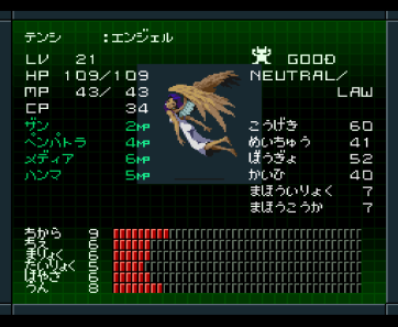 Shin Megami Tensei II SFC (1071)