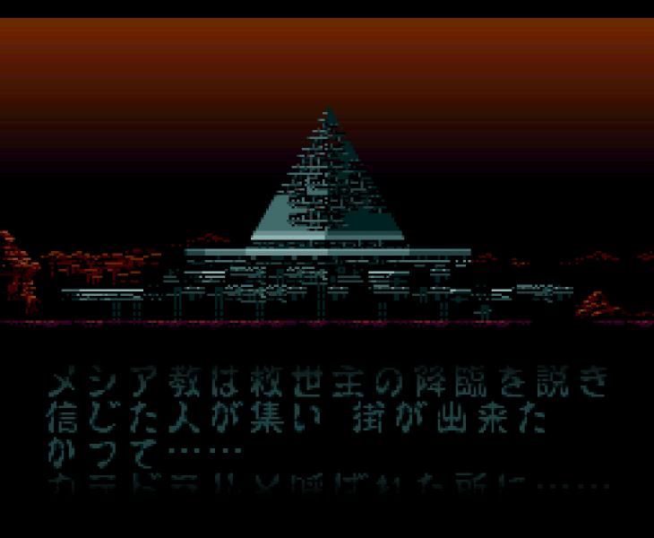 Shin Megami Tensei II SFC (13)