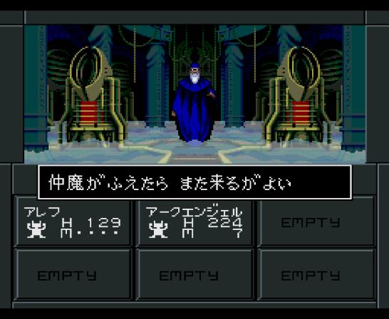 Shin Megami Tensei II SFC (791)