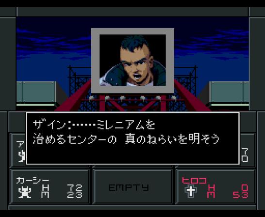 Shin Megami Tensei II SFC (957)