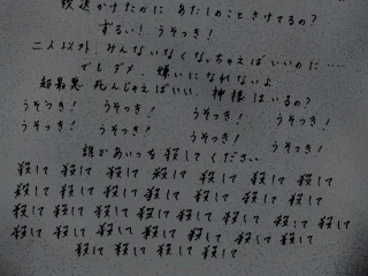 Twilight Syndrome Special Tansaku (1729)