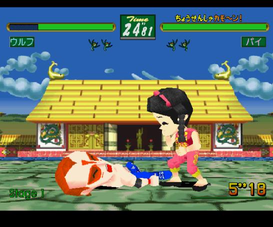 Virtua Fighter Kids JAVA EDITION (609)