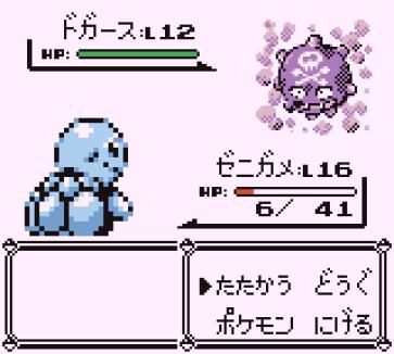 Pocket Monsters Blue SGB (287)
