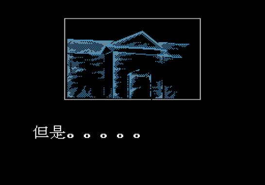 Biohazard Famicom (22)