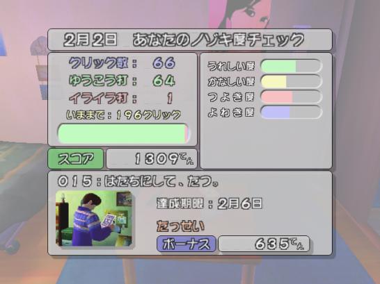 Roommania 203 Dreamcast (293)