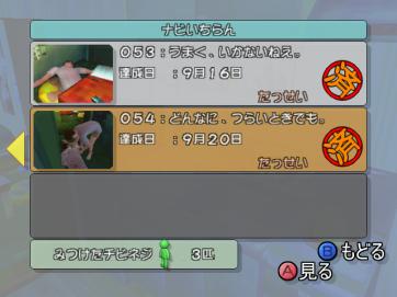 Roommania 203 Dreamcast (577)