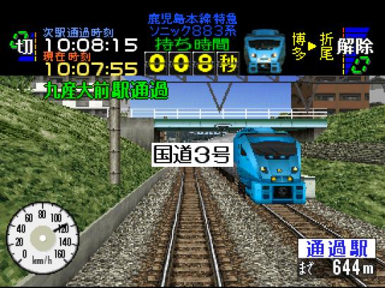 Densha de GO2 PS1 (312)