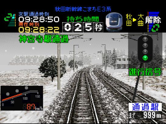 Densha de GO2 PS1 (823)