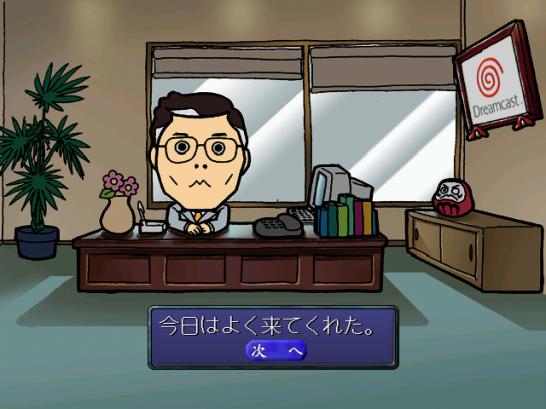Yukawa Moto Senmu no Otakara Sagashi (6)