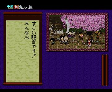 Heisei Shin Onigashima Zenpen (244)