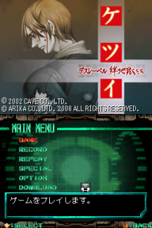 Ketsui Death Label (1)