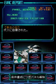 Ketsui Death Label (121)