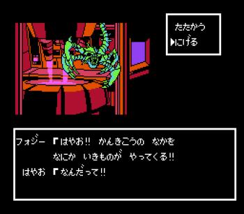 Jesus Famicom (242)
