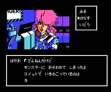 Jesus Famicom (291)