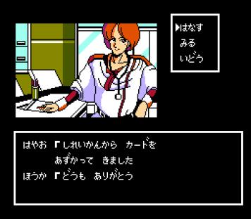 Jesus Famicom (32)