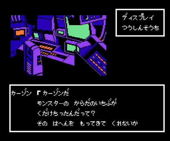 Jesus Famicom (323)