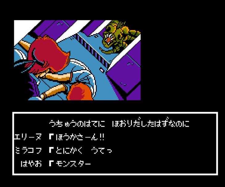 Jesus Famicom (367)