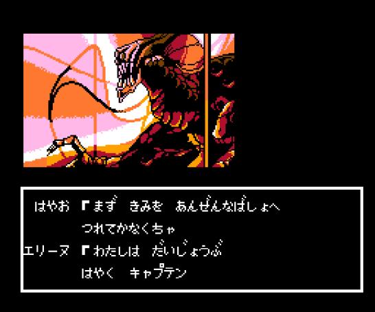 Jesus Famicom (547)