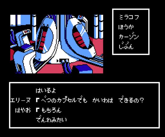 Jesus Famicom (581)