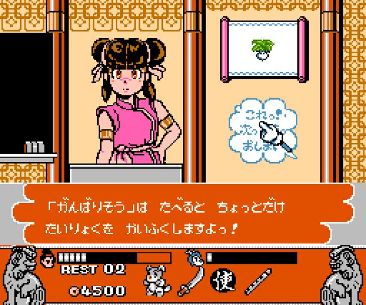 Maten Douji Famicom (137)
