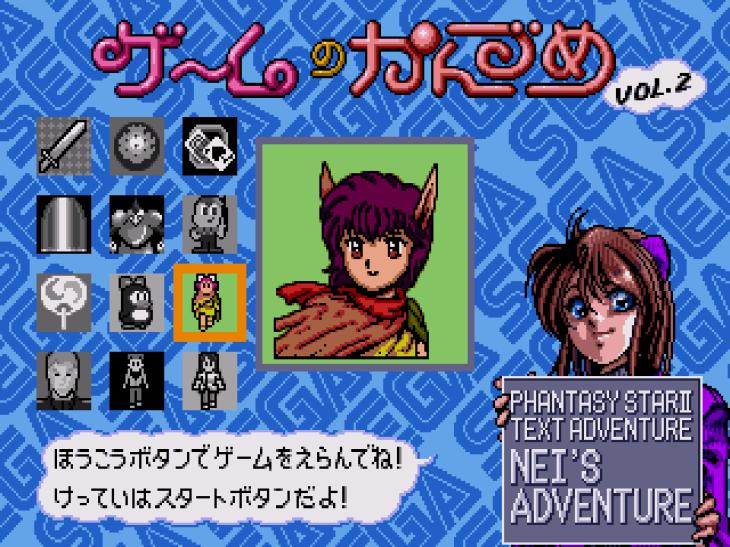 Sega Games Can Vol2 (13)