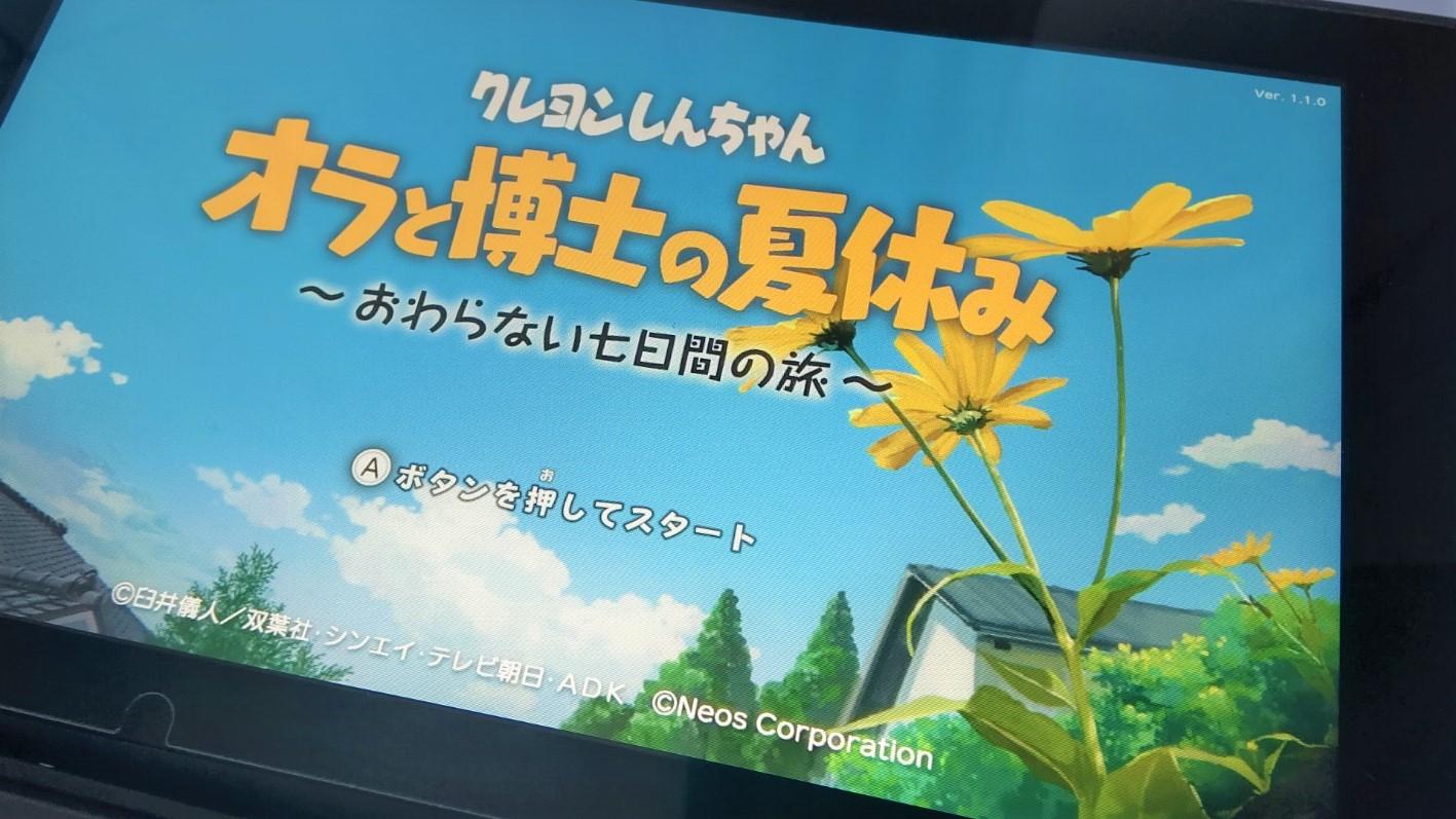 Review: Crayon Shin-chan: Ora to Hakase no Natsuyasumi