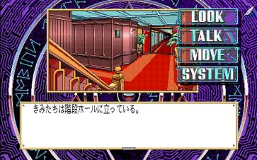 Silent Mobius Case Titanic PC98 (258)