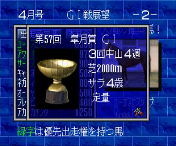 Winning Post EX Saturn (252)