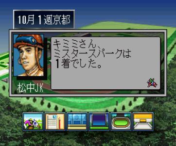 Winning Post EX Saturn (384)