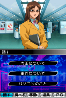 Project Hacker Kakusei DS (678)