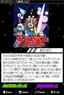 Project Hacker Kakusei DS (737)