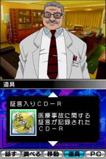 Project Hacker Kakusei DS (882)