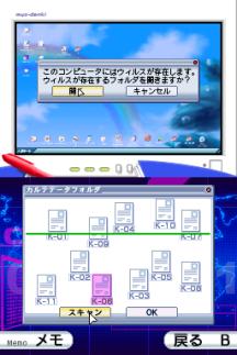 Project Hacker Kakusei DS (899)